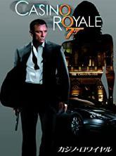 007カジノロワイヤル