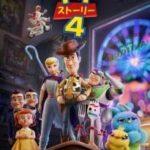 トイストーリー4/Toy story4