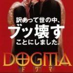 ドグマ/Dogma